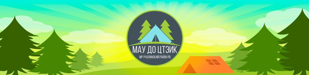 МАУ ДО Центр туризма, экскурсий и краеведения