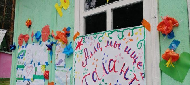 Детский оздоровительный лагерь  «Радуга»