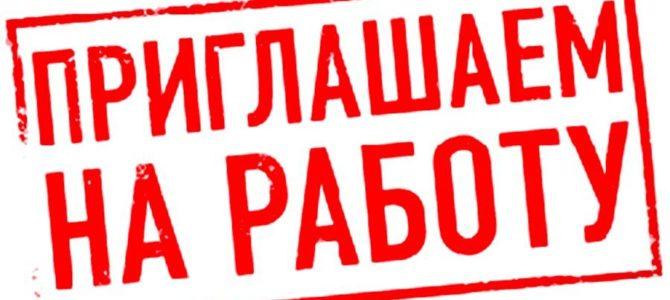 Открыта вакансия в ДОЛ «Радуга»