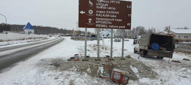 Работы по установке туристических навигационных дорожных знаков